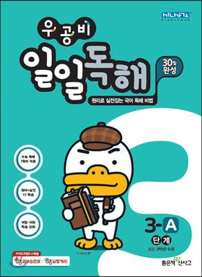 우공비 일일독해 3A단계