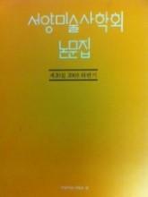 서양미술사학회 논문집 제 20집 - 2003 하반기