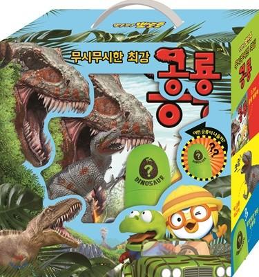 뽀롱뽀롱 뽀로로 공룡 병풍책 세트