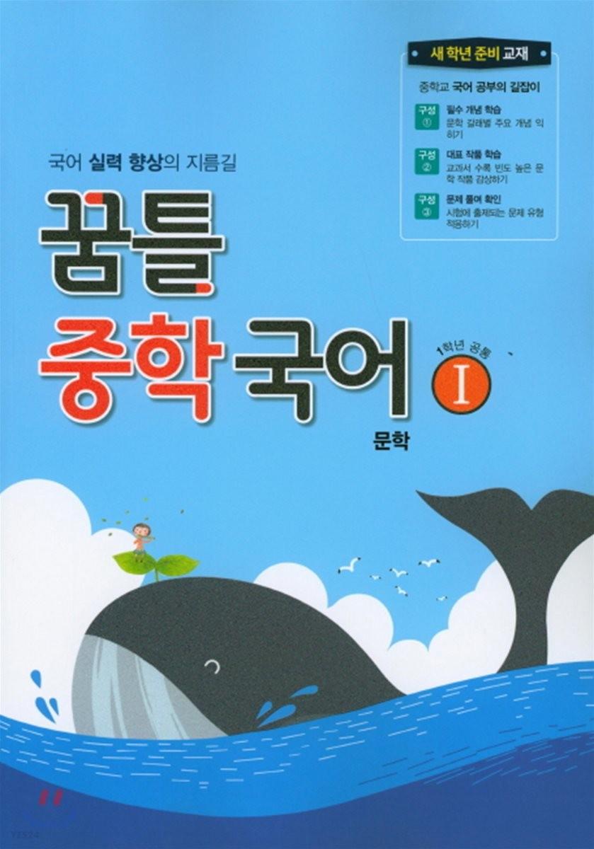 꿈틀 중학 국어 1 문학
