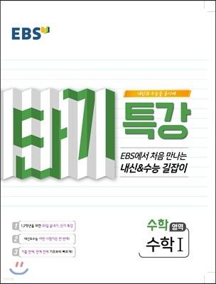 EBS 단기특강 처음 만나는 내신과 수능의 길잡이 수학1 (2019년)