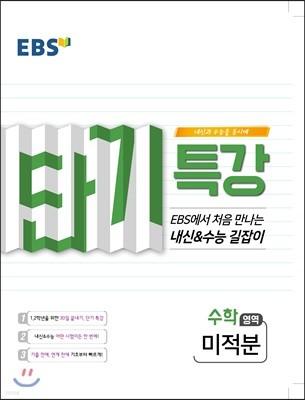 EBS 단기특강 처음 만나는 내신과 수능의 길잡이 미적분 (2019년)