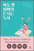 아들 셋 엄마의 돈 되는 독서