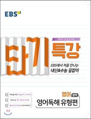 EBS 단기특강 처음 만나는 내신과 수능의 길잡이 영어독해 유형편 (2019년)