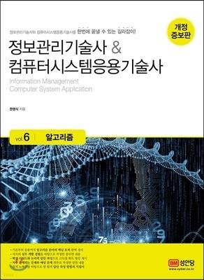 정보관리기술사 & 컴퓨터시스템응용기술사 Vol. 6 알고리즘