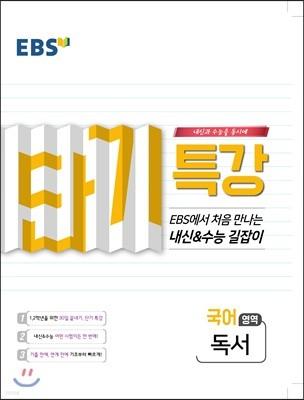 EBS 단기특강 처음 만나는 내신과 수능의 길잡이 독서 (2019년)