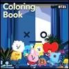 BT21 컬러링북
