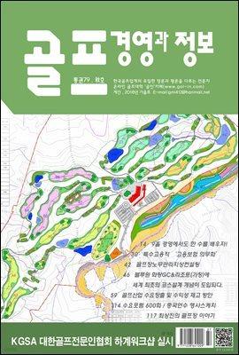 골프 경영과 정보 (통권 79호)
