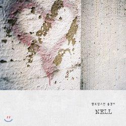 넬 (Nell) - 행복했으면 좋겠어