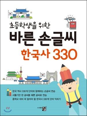 초등학생을 위한 바른 손글씨 한국사 330