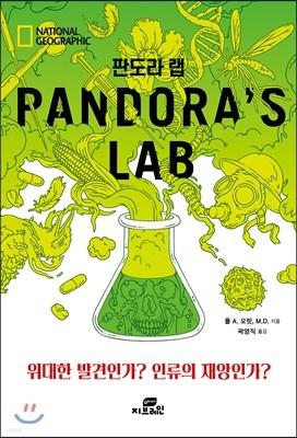판도라 랩 Pandora's Lab