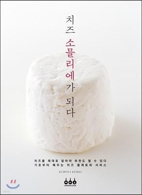 치즈 소믈리에가 되다