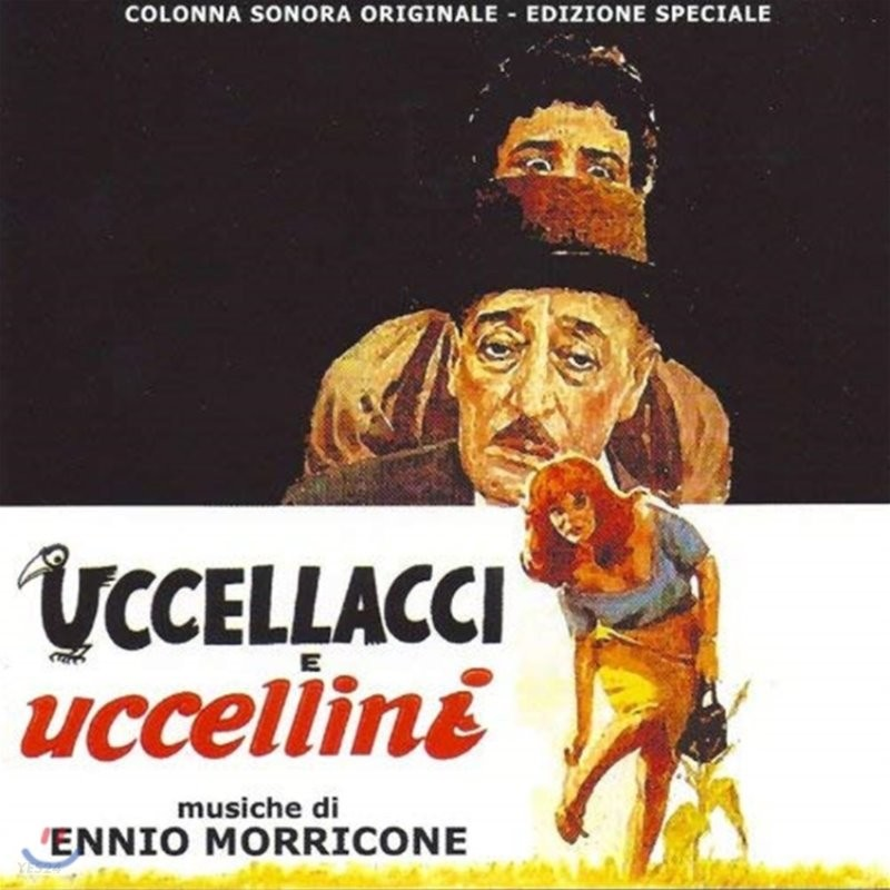매와 참새 영화음악 (Uccellacci E Uccellini OST by Ennio Morricone)[10인치 LP]