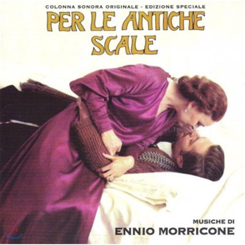 고대의 계단 아래 영화음악 (Per Le Antiche Scale OST by Ennio Morricone) [LP]