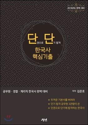 단권으로 단기합격 한국사 핵심기출+해설