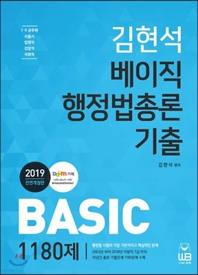 2019 김현석 베이직 행정법총론 기출 1180제