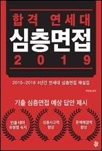 합격 연세대 심층면접 2019