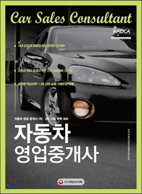 자동차영업중개사