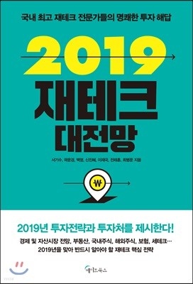 2019 재테크 대전망