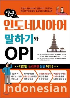 열공 인도네시아어 말하기와 OPI