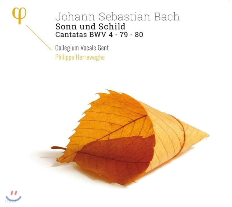 Philippe Herreweghe 바흐: 칸타타 '태양과 방패되신 주님' (Bach: Sonn und Schild - Cantatas BWV 4, 79, 80)