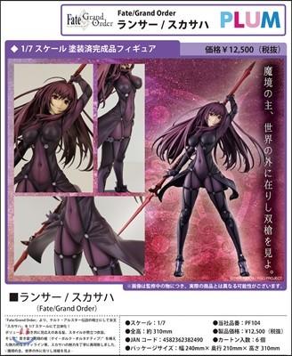 Fate/Grand Order ランサ-/スカサハ