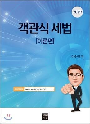 2019 객관식 세법 [이론편]