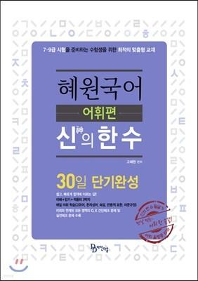 2019 혜원국어 신의 한 수 어휘편 30일 단기완성