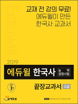 에듀윌 한국사능력검정시험 끝장교과서 고급