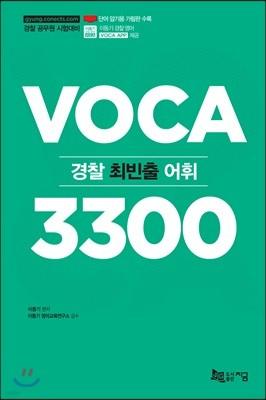 2019 경찰 최빈출 어휘 VOCA 3300