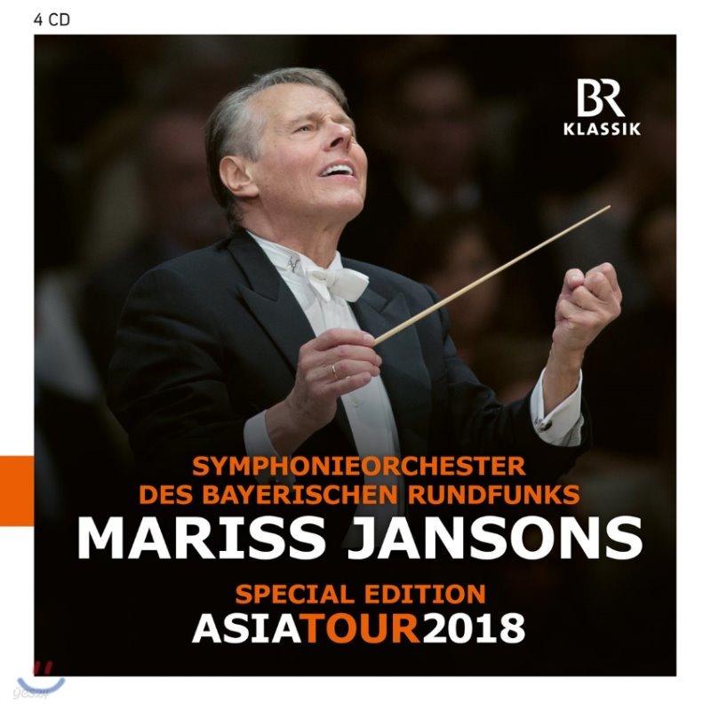 Mariss Jansons 마리스 얀손스 & 바이에른 방송교향악단 아시아 투어 스페셜 에디션
