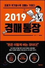 [예약판매] 2019 경매통장