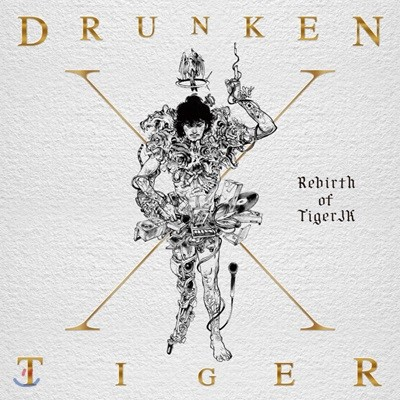 드렁큰타이거 - Rebirth of Tiger JK