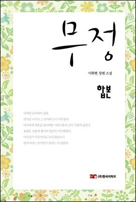 [합본] 무정 (전2권)(완결)