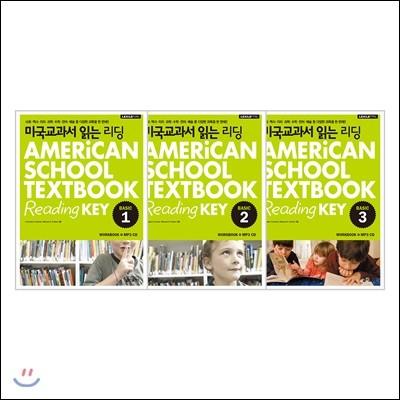 미국교과서 읽는 리딩 Basic 1~3 패키지