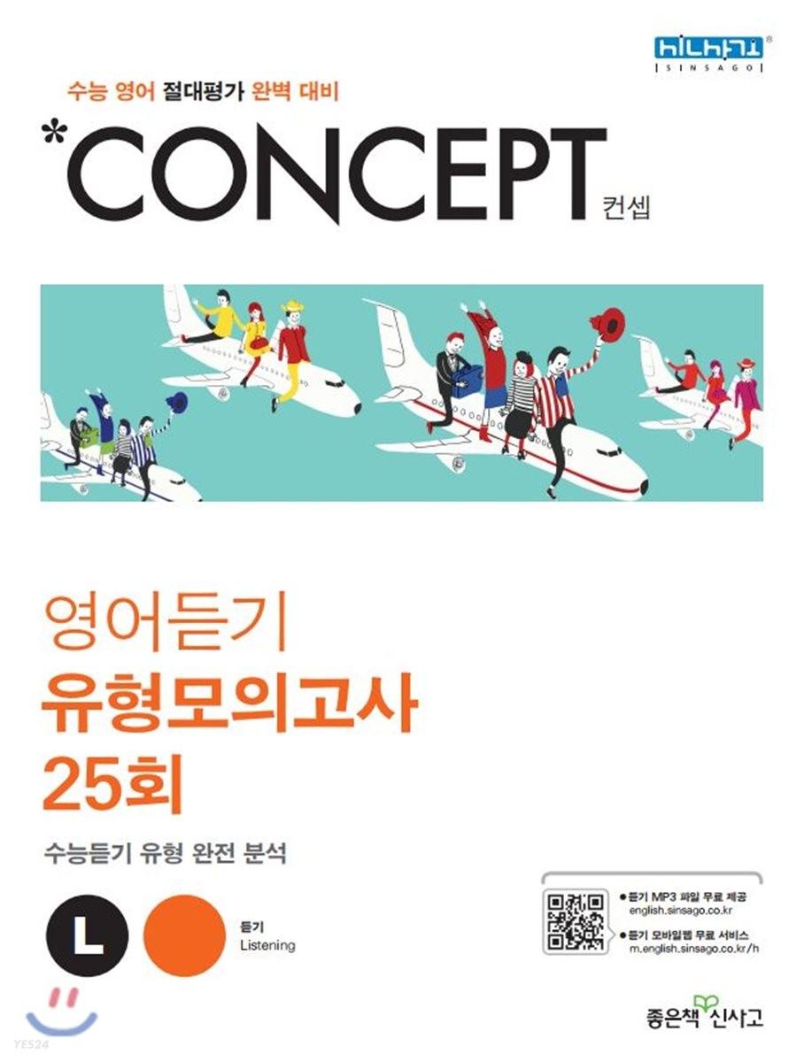 신사고 Concept 컨셉 영어듣기 유형모의고사 25회 (2021년용)