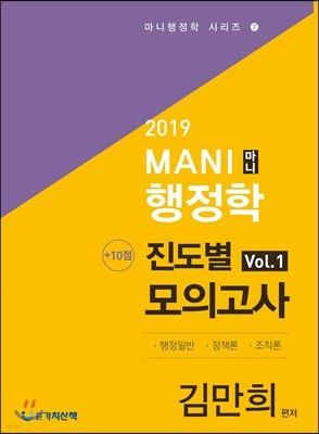 2019 MANI 마니 행정학 (+10점)진도별모의고사 1