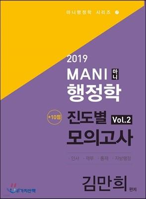 2019 MANI 마니 행정학 (+10점)진도별모의고사 2