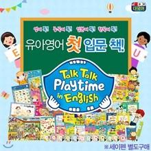톡플타 / 톡톡 플레이타임 인 잉글리쉬[전62종] [세이펜 호환 가능]