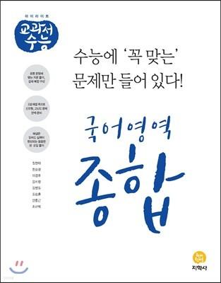 하이라이트 교과서수능 국어영역 종합 (2019년)