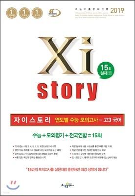 2019 Xistory 자이스토리 연도별 수능 모의고사 고3 국어 15회