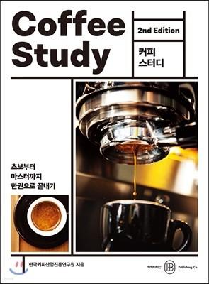 커피 스터디 2nd Edition