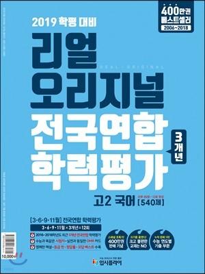 리얼 오리지널 전국연합 학력평가 3개년 고2 국어 [540제] (2019년)
