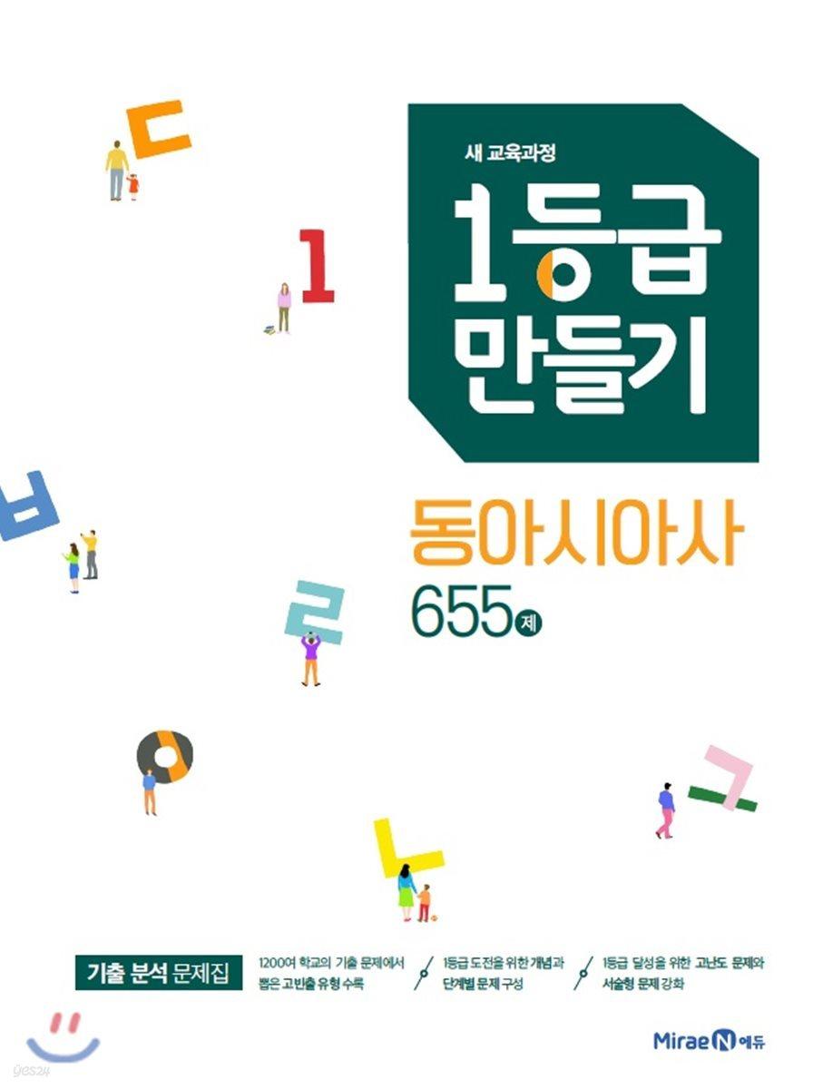 1등급 만들기 동아시아사 655제 (2021년용)