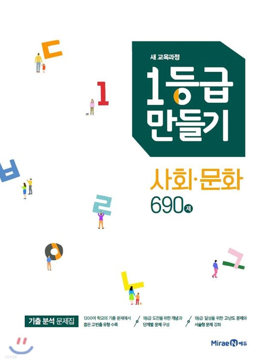1등급 만들기 사회·문화 690제 (2021년용)