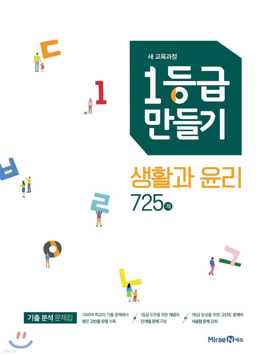 1등급 만들기 생활과 윤리 725제 (2021년용)