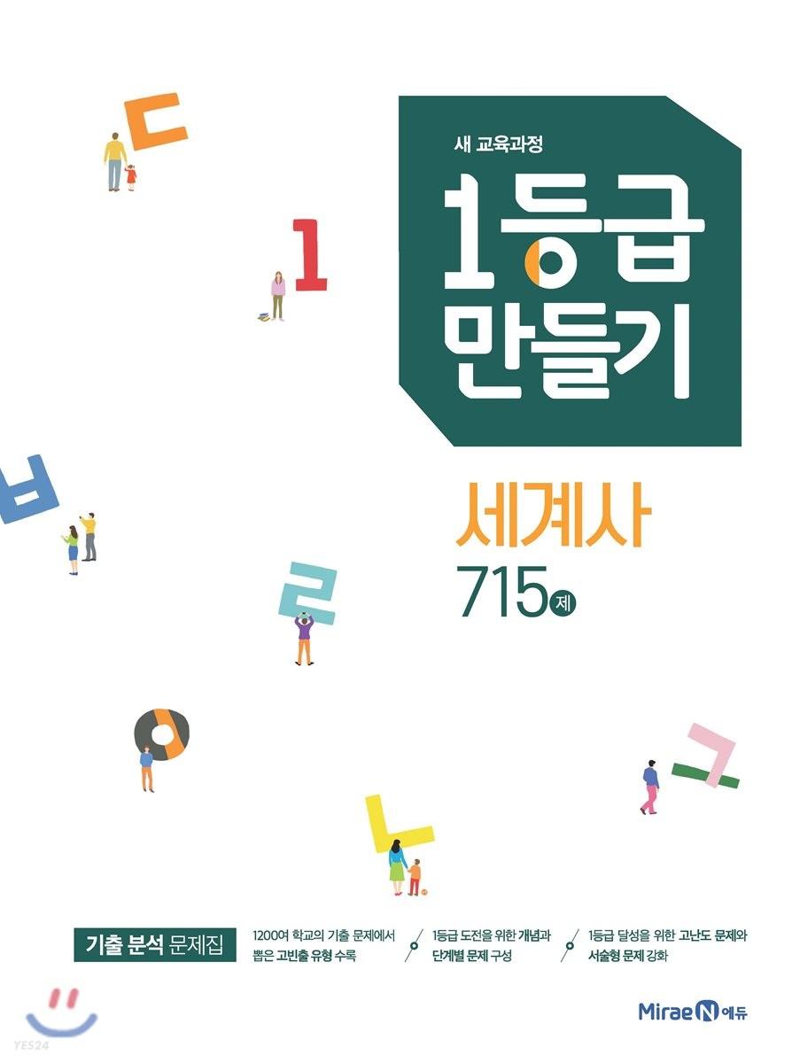 1등급 만들기 세계사 715제 (2021년용)