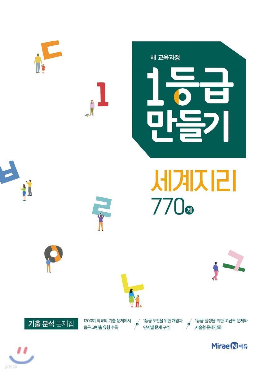 1등급 만들기 세계지리 770제 (2021년용)