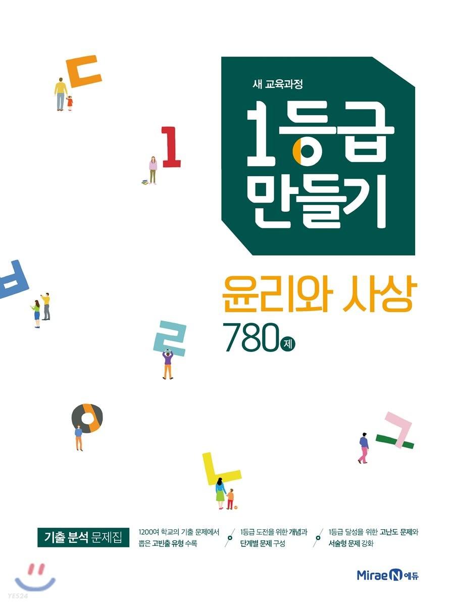1등급 만들기 윤리와 사상 780제 (2021년용)