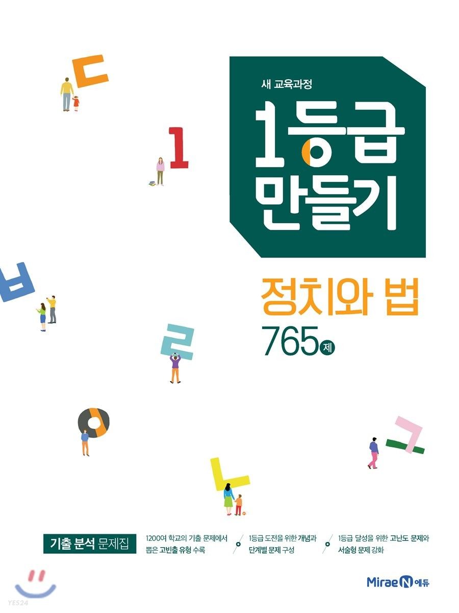1등급 만들기 정치와 법 765제 (2021년용)